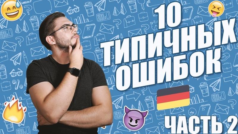 10 ТИПИЧНЫХ ОШИБОК В НЕМЕЦКОМ — ЧАСТЬ 2   Deutsch mit Yehor