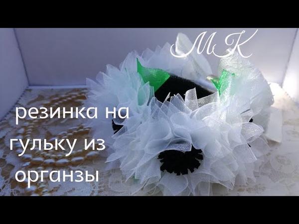 Резинка на гульку с васильками из органзы мк The elastic on the bun with cornflowers organza diy