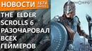 The Elder Scrolls 6 разочаровал всех геймеров. Новости