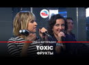 🅰️ Фрукты - Toxic LIVE @ Авторадио