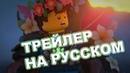 ТРЕЙЛЕР 14 СЕЗОНА НА РУССКОМ. ЛЕГО НИНДЗЯГО. LEGO NINJAGO SEASON 14 TRAILER RUSSIAN