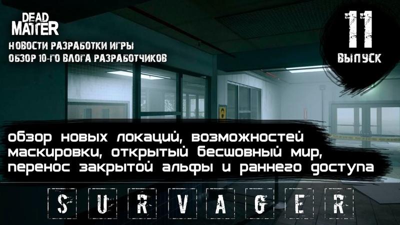 🔥 Обзор 10 го видео блога разработчиков игры Dead Matter ► 📰NEWS новости ►Часть 1