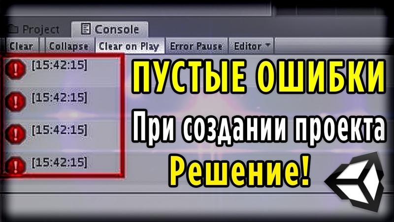 Решение Как исправить пофиксить пустые ошибки при создании проекта в Unity 3D