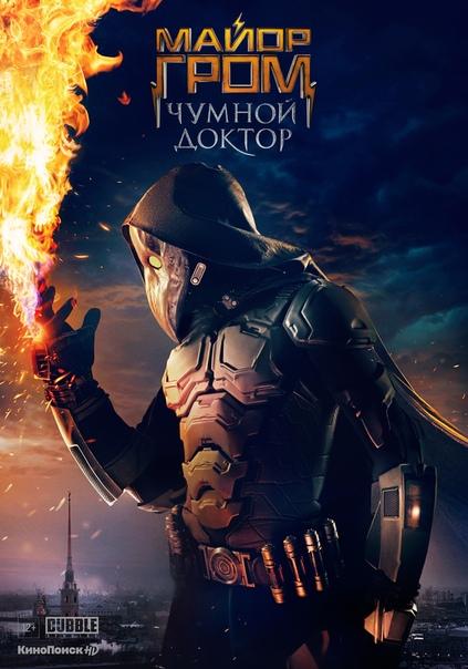 Новые постеры российского кинокомикса «Майор Гром: Чумной доктор»