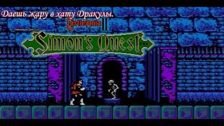 Castlevania simons quest  (FanRemake) - новый взгляд на старую игру