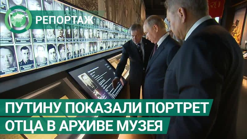 Путину показали портрет отца в архиве музея «Дорога памяти». ФАН-ТВ
