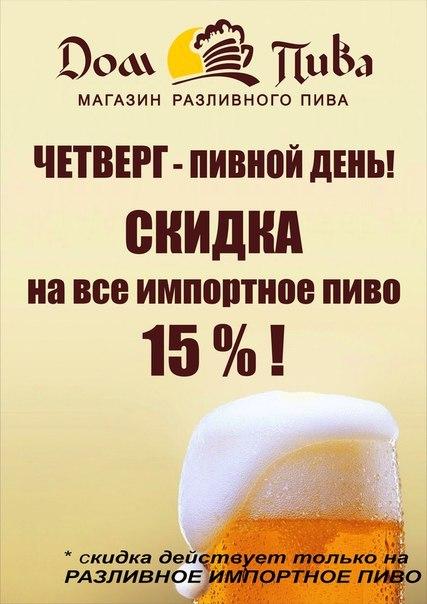 Четверг с пивом картинки