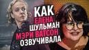 Голос МЭРИ ВАТСОН в сериале Шерлок - Елена Шульман.