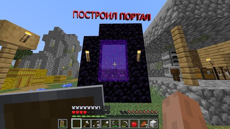 №1 Прохождение Minecraft Построил Портал
