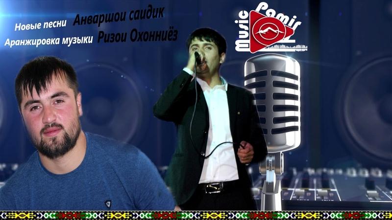 новые песни Анваршои Саидик 2020