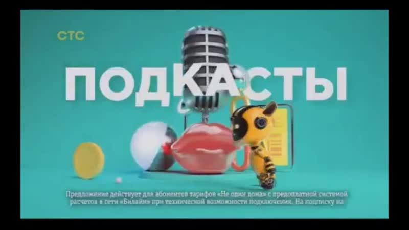 Анонс и рекламный блок СТС 27 05 2020