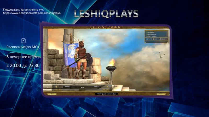 Titan Quest AE Atlantis Защитник легенды