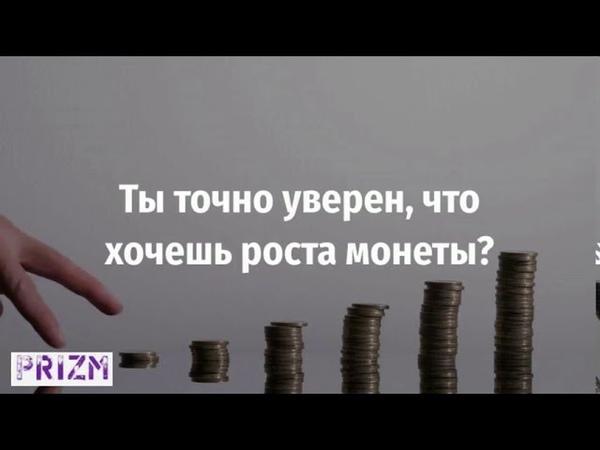 Хочешь ли ты развитие криптовалюты Prizm Есть решение