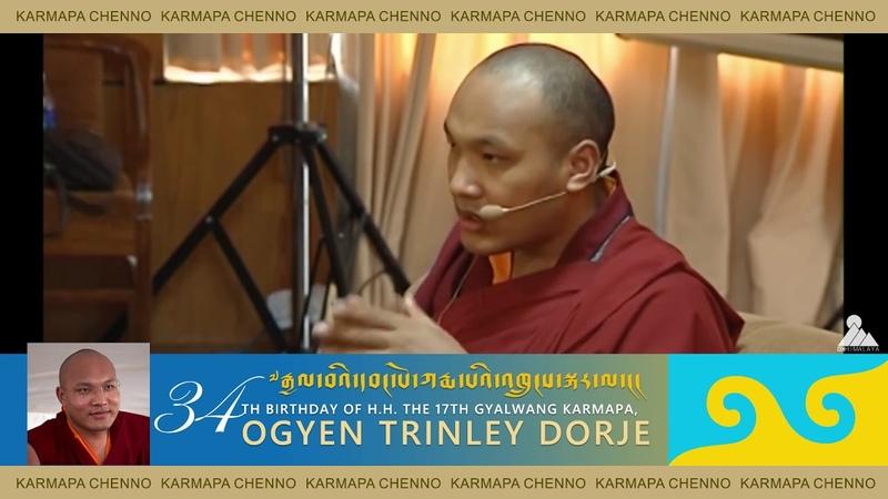 Clips of H.H the 17th Gyalwang Karmapa on his 34th Birthday