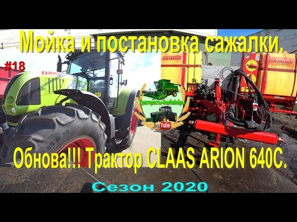 Мойка и постановка сажалки Пришла обнова трактор CLAAS ARION 640C