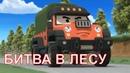 Робокар Поли - Новые серии - Битва в лесу 2 - 2 сезон 40 серия Мультики про машинки для малышей