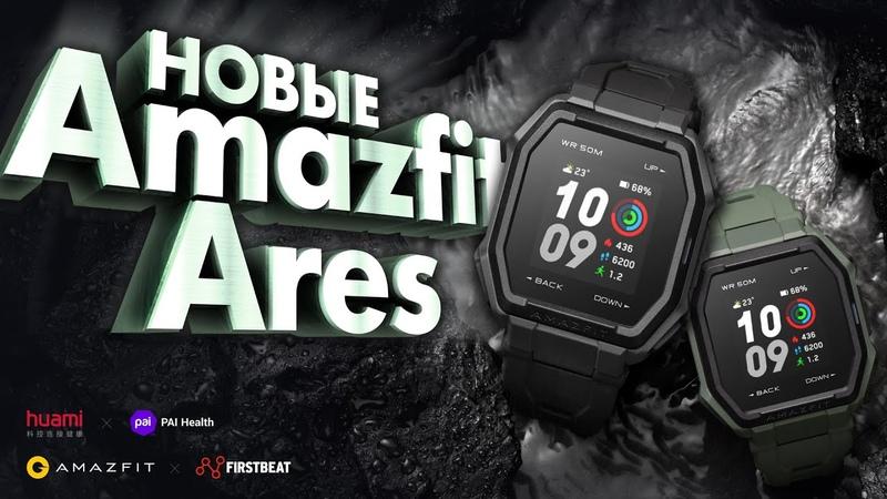 Новые часы Amazfit Ares – Amazfit Bip S в защитном корпусе!