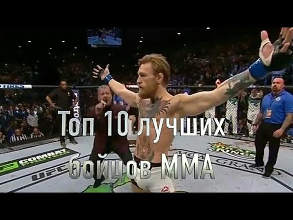 Подборочка Топ 10 лучших бойцов в UFC Топ бойцы MMA