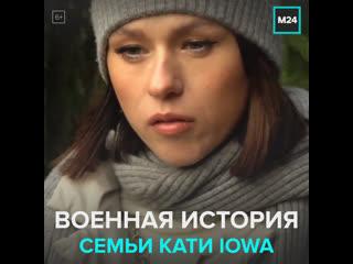 Катя IOWA в проекте Письма Победы с Максимом Виторганом  Москва 24
