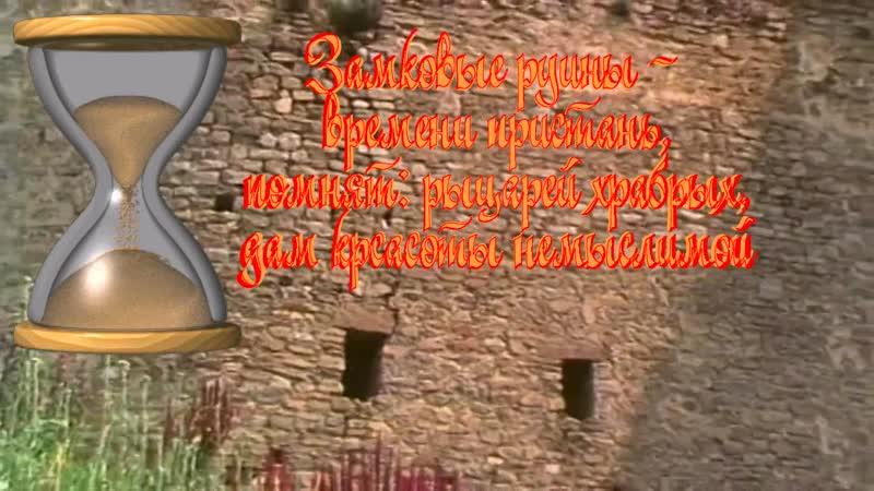 Уехал славный рыцарь мой О дивной даме и о рыцаре доблестном В те давние времена ничего особенного