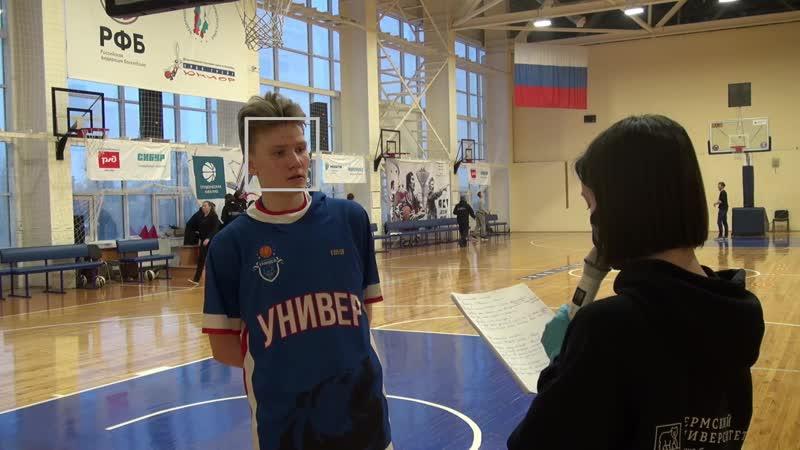 Интервью игрока команды Универ