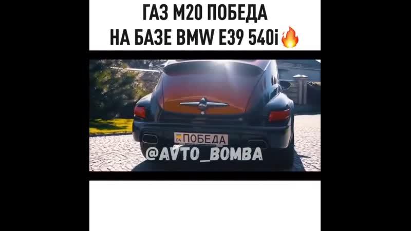 ГАЗ М20 Победа на базе БМВ Е39 540ай