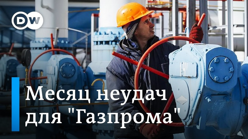 Американцы планируют новые санкции против Газпрома и Северного потока 2