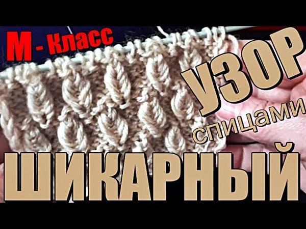 ШИКАРНЫЙ УЗОР спицами мастер-класс. CHIC PATTERN with knitting needles master class.