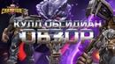Кулл Обсидиан ➤ ОБЗОР от Легаси➤ Cull Obsidian Review ➤ mcoc mbch мбч ➤ Марвел Битва Чемпионов