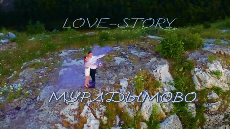 Love story, Николай и Дарья, Мурадымово, 2020 г