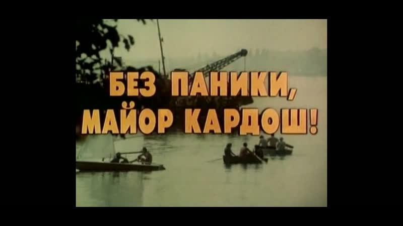 Без паники майор Кардош Венгрия 1982 детективная комедия дубляж советская прокатная копия