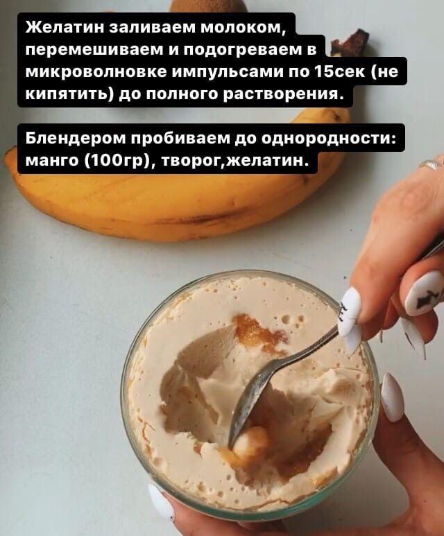 Творожно-манговый десерт