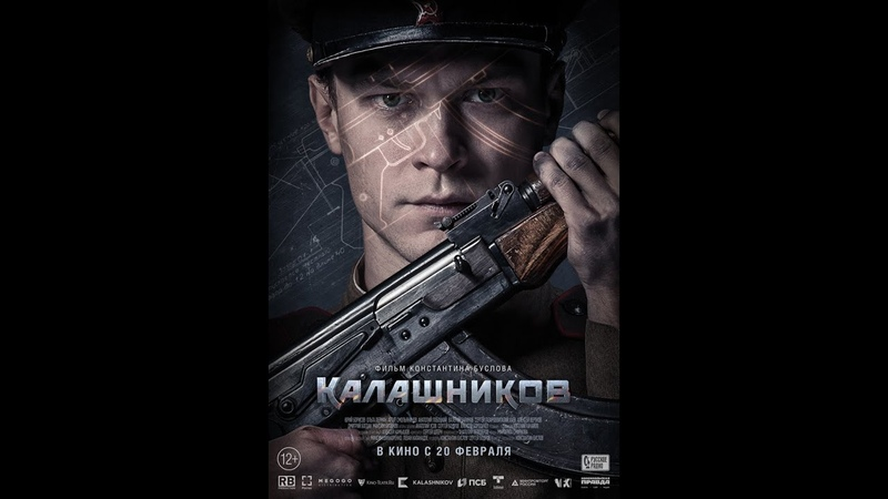 Обзор на фильм Калашников