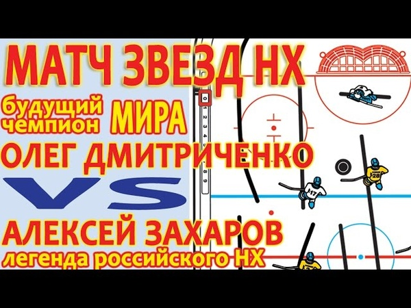Настольный хоккей Tablehockey 9champ RUS tourn2 DMITRICHENKO A ZAKHAROV Game4 com SP