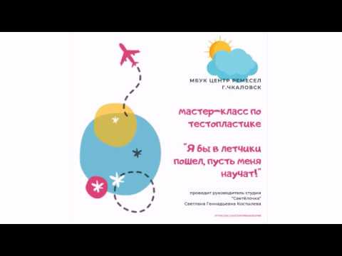 Мастер класс Первым делом самолеты от Центра ремесел г о г Чкаловск