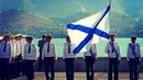 Документальный Фильм - Андреевский флаг Символ преемственности Это интересно!