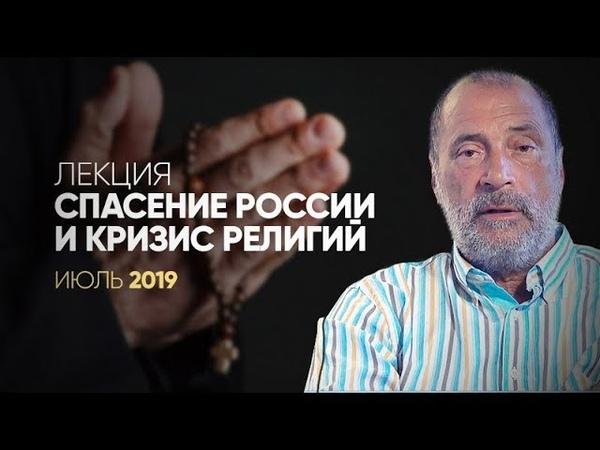 Как спасти Россию Гонения на христиан Конфликт в Екатеринбурге Почему Лазарев не в голосе