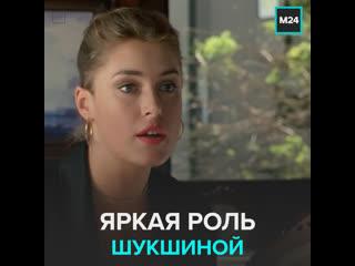Одна из самых ярких ролей Марии Шукшиной  Москва 24