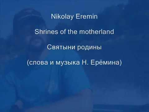 Николай Еремин Shrines of the motherland Николай Еремин Святыни родины