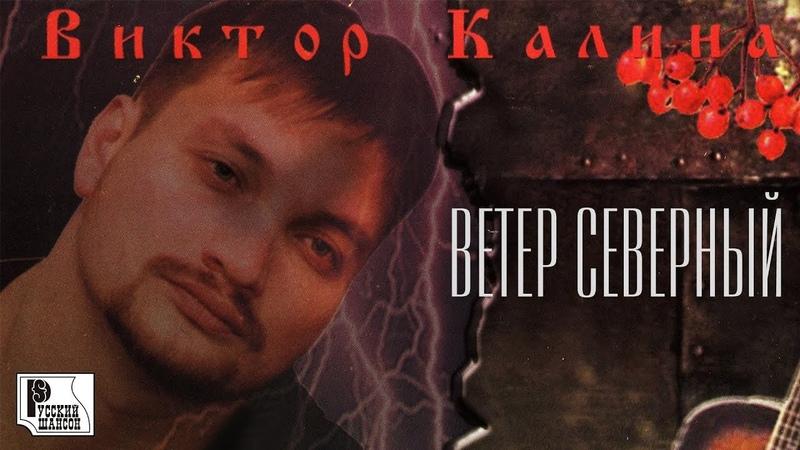 Виктор Калина - Ветер северный (Альбом 2002)