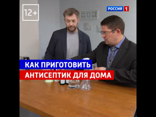 Готовим антисептик дома  Тест  Россия 1