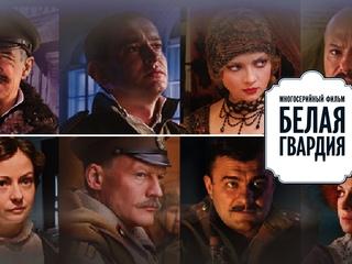 Белая гвардия Cмотреть все серии онлайн