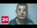 Это реальный ад бывшие узники рассказали о тайной тюрьме СБУ в Мариуполе - Россия 24