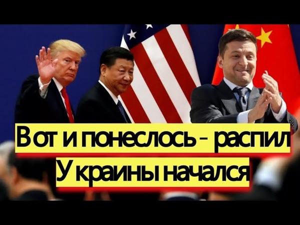 Китай решил купить всю Украину срочные новости смотреть онлайн без регистрации