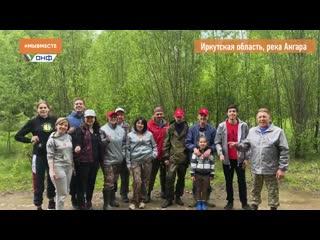 5 июня в День эколога ОНФ провёл по всей России субботники, экочелленджи и дал старт проекту ЭКОЗАБОТА.