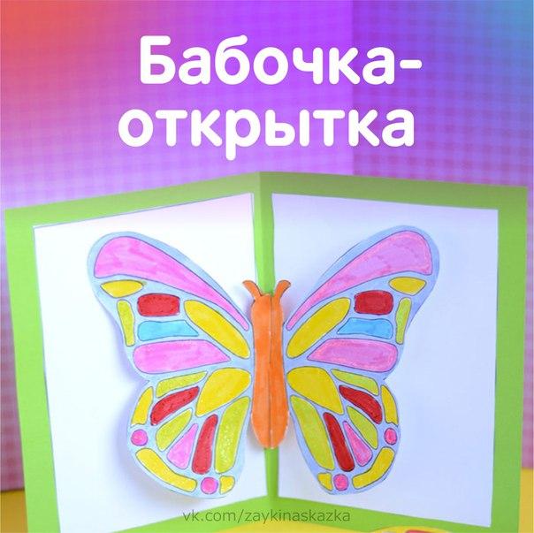 БАБОЧКА-ОТКРЫТКА