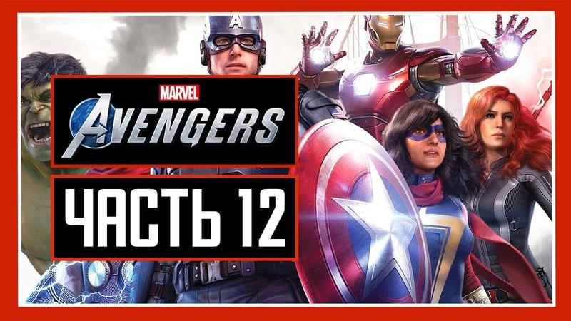 Прохождение Marvel's Avengers Мстители Часть 12 ОБЩИЙ СБОР ФИНАЛ КОНЦОВКА