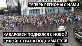 Хабаровск поднялся с новой силой! Нас не запугать. Страна поднимается!