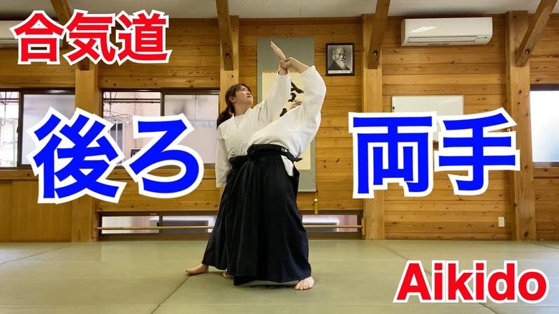 合気道 後ろ両手取りの稽古 Ushiro Ryote dori training