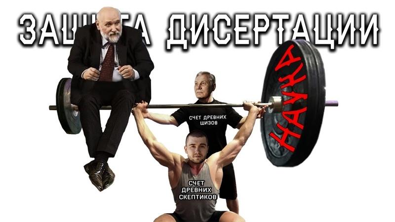 Шадов и Бояршинов о защите диссертации